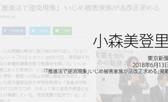 人権の翼:小森美登里:教育新聞、2018年6月13日「『推進法で逆流現象』いじめ被害家族が法改正求める」掲載ページ追加