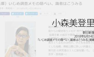 人権の翼:小森美登里:朝日新聞、2018年6月14「いじめ調査メモの隠ぺい、識者はこうみる」掲載ページ追加