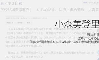人権の翼:小森美登里:毎日新聞、2018年6月15日「『学校が調査徹底を』いじめ防止、法改正求め遺族」掲載ページ追加