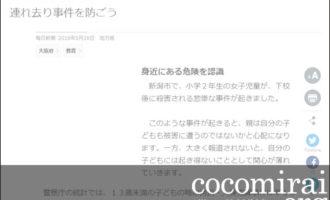 ここから未来:武田さち子:毎日新聞掲載、2018年5月26日「子どもは社会の鏡」ページ追加