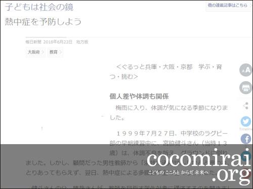 ここから未来:武田さち子:毎日新聞掲載、2018年6月23日「子どもは社会の鏡」ページ追加