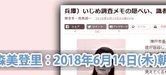 ジェントルハートプロジェクト:小森美登里:朝日新聞掲載「いじめ調査メモの隠ぺい、識者はこうみる」