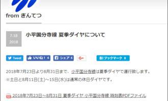銀河鉄道株式会社:小平国分寺線 夏季ダイヤについてページ更新