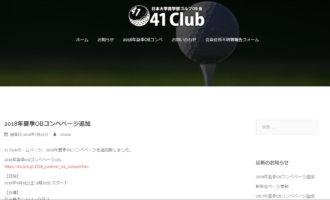 41 Club:2018年夏季OBコンペページ追加