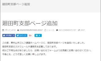 東村山市ゴルフ連盟:廻田町支部ページ追加