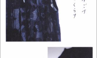 阿波藍染工房:展示会:村上千晶 2018年夏 あおですごす あいでくらすページ追加