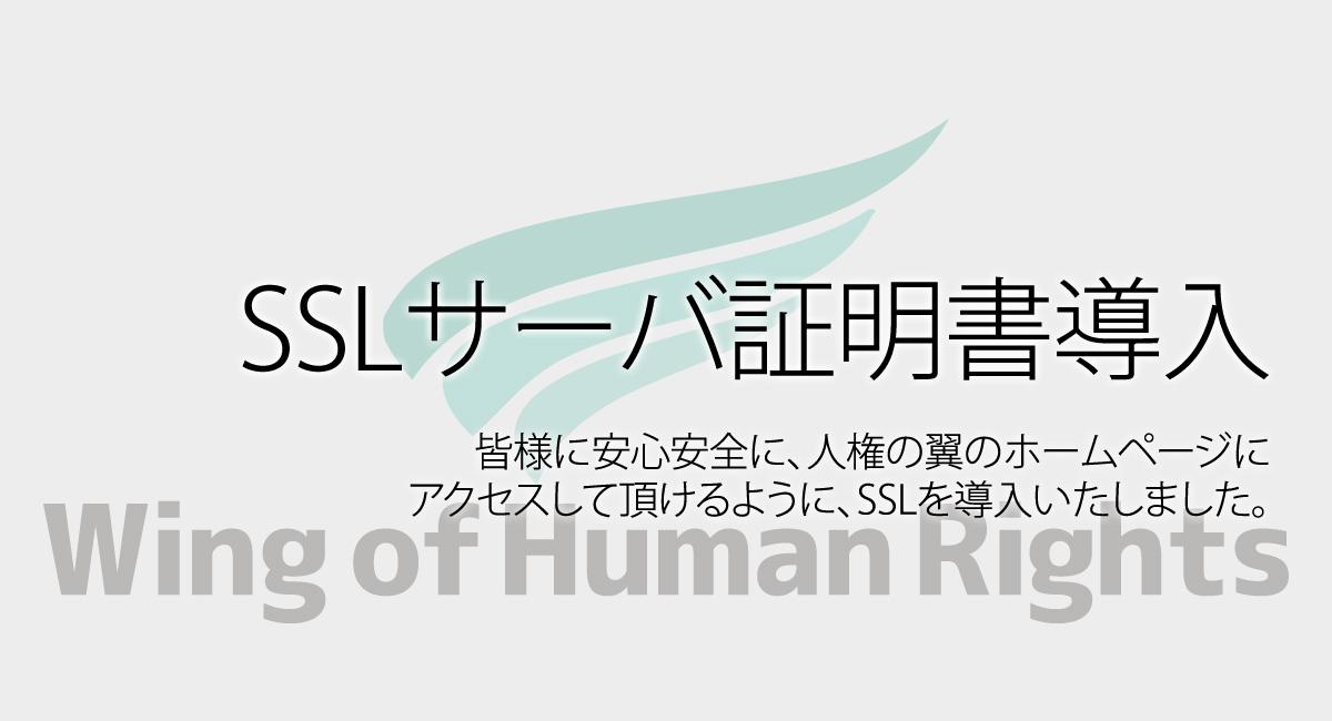 人権の翼:SSLサーバ証明書導入ページ追加