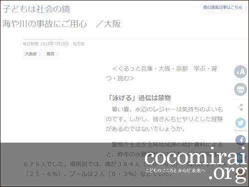 ここから未来:武田さち子:毎日新聞掲載、2018年7月28日「子どもは社会の鏡」ページ追加
