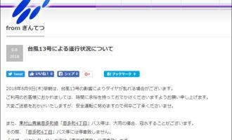 銀河鉄道株式会社:台風13号による運行状況についてページ更新