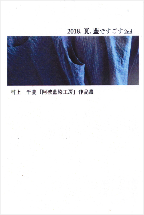 阿波藍染工房:村上千晶(阿波藍染工房)作品展 「2018.夏. 藍ですごす 2nd」ページ追加