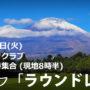 悠々倶楽部株式会社:悠々ゴルフ「ラウンドレッスン」2018年9月11日(火)@富士平原ゴルフクラブページ追加