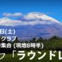 悠々倶楽部株式会社:悠々ゴルフ「ラウンドレッスン」2018年9月15日(土)@富士平原ゴルフクラブページ追加