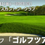 悠々倶楽部株式会社:悠々ゴルフ「ゴルフツアー」2018年9月28日(金)~30日(日)@北海道ページ更新