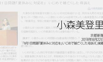 小森美登里:京都新聞、2018年8月22日「9月1日問題『夏休みに対応を』いじめで娘亡くした母訴え」掲載ページ追加