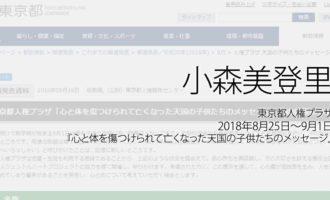 人権の翼:小森美登里:2018年8月25日~9月1日 東京都人権プラザ『心と体を傷つけられて亡くなった天国の子供たちのメッセージ』ページ追加