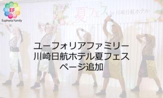 ユーフォリアファミリー:川崎日航ホテル夏フェスページ追加