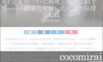 ここから未来:篠原宏明・真紀:Yahoo! ニュース掲載、2018年8月11日「子どもの『いじめ死』をどう防ぐ――『微弱なSOS』に大人が気付くには」ページ追加