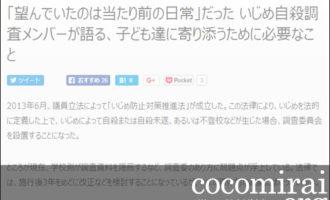 ここから未来:篠原真紀:BLOGOS掲載、2018年8月15日「『望んでいたのは当たり前の日常』だった いじめ自殺調査メンバーが語る、子ども達に寄り添うために必要なこと」ページ追加