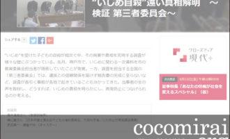 ここから未来:武田さち子:2018年7月30日 NHK「クローズアップ現代+」調査資料紹介