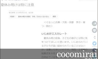 ここから未来:武田さち子:毎日新聞掲載、2018年8月25日「子どもは社会の鏡」ページ追加