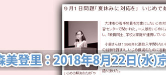ジェントルハートプロジェクト:小森美登里:京都新聞掲載「9月1日問題『夏休みに対応を』いじめで娘亡くした母訴え」