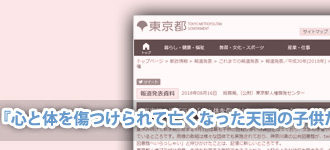 ジェントルハートプロジェクト:東京都人権プラザ『心と体を傷つけられて亡くなった天国の子供たちのメッセージ』ページ追加