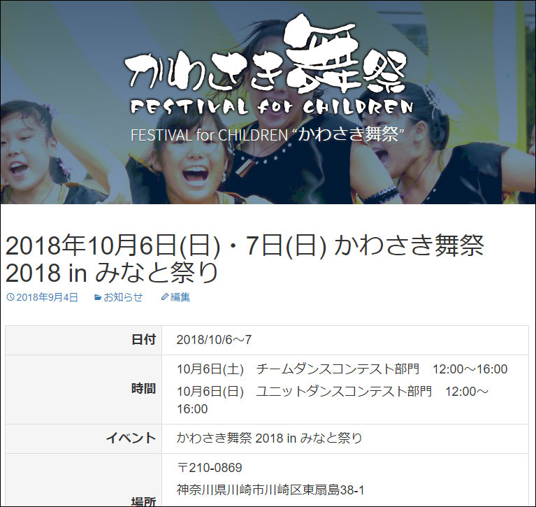 かわさき舞祭:かわさき舞祭 2018 in みなと祭りページ追加