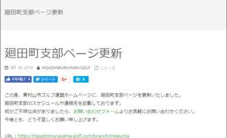 東村山市ゴルフ連盟:廻田町支部ページ更新