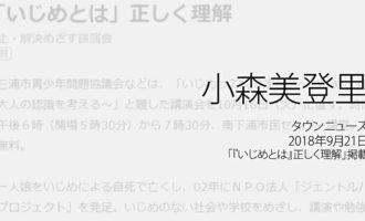 人権の翼:小森美登里:タウンニュース、2018年9月21日「『いじめとは』正しく理解」掲載ページ追加