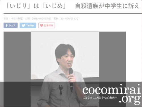 ここから未来:篠原宏明:カナコロ、2018年9月9日「『いじり』は『いじめ』 自殺遺族が中学生に訴え」ページ追加