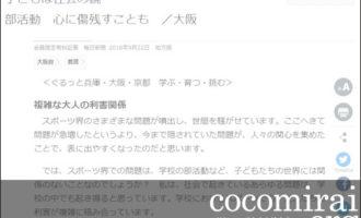 ここから未来:武田さち子:毎日新聞掲載、2018年9月22日「子どもは社会の鏡」ページ追加