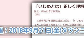ジェントルハートプロジェクト:小森美登里:タウンニュース掲載「『いじめとは』正しく理解」