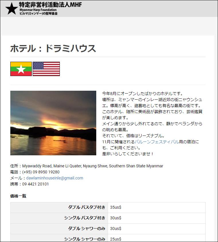 特定非営利活動法人MHF:ホテル:ドラミハウスページ追加