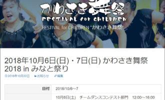 かわさき舞祭:かわさき舞祭 2018 in みなと祭りページ更新