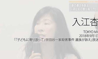 人権の翼:入江杏:TOKYO MX、2018年9月1日「『子どもに寄り添って』世田谷一家殺害事件 遺族が訴え」放送ページ追加