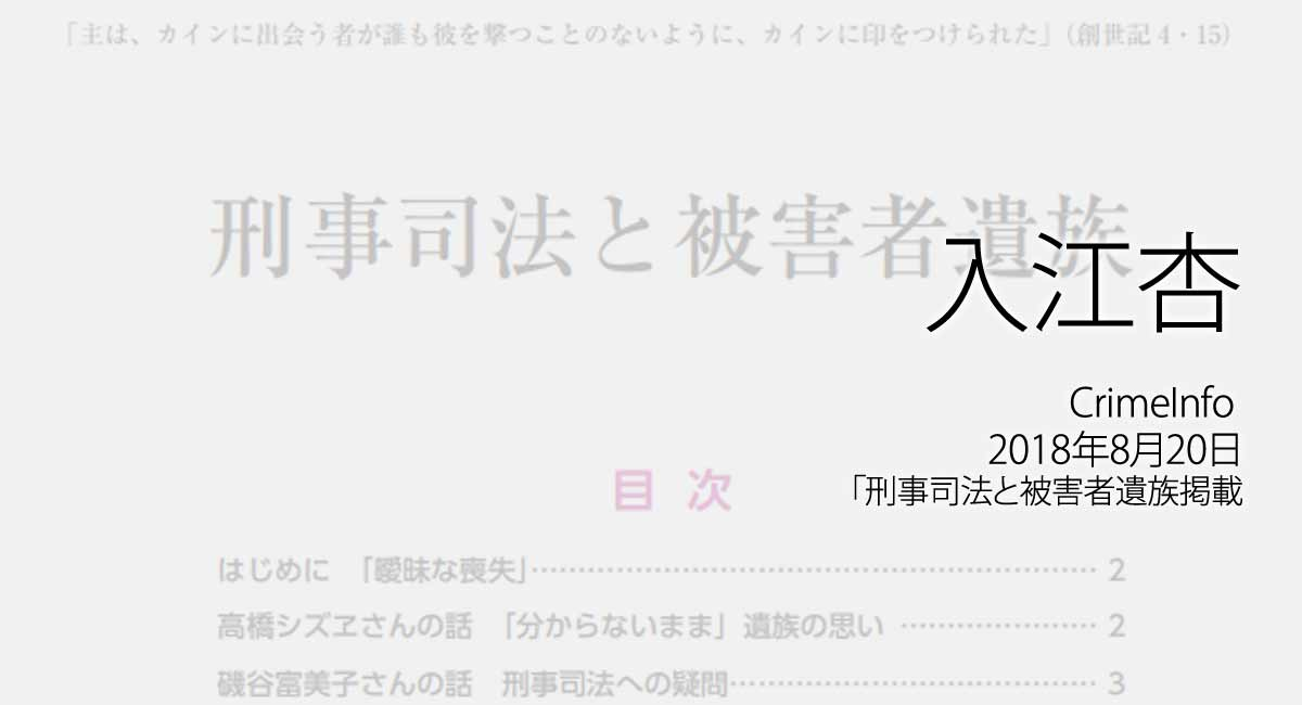 人権の翼:入江杏:CrimeInfo、2018年8月20日「刑事司法と被害者遺族」掲載ページ追加