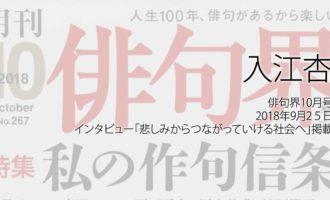 人権の翼:入江杏:俳句界、2018年9月25日発売 10月号インタビュー「悲しみからつながっていける社会へ」掲載ページ追加