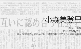 人権の翼:小森美登里:神奈川新聞、2018年10月25日「いじめ自殺なくすためには 遺族『違い認め合う社会に』」掲載ページ追加