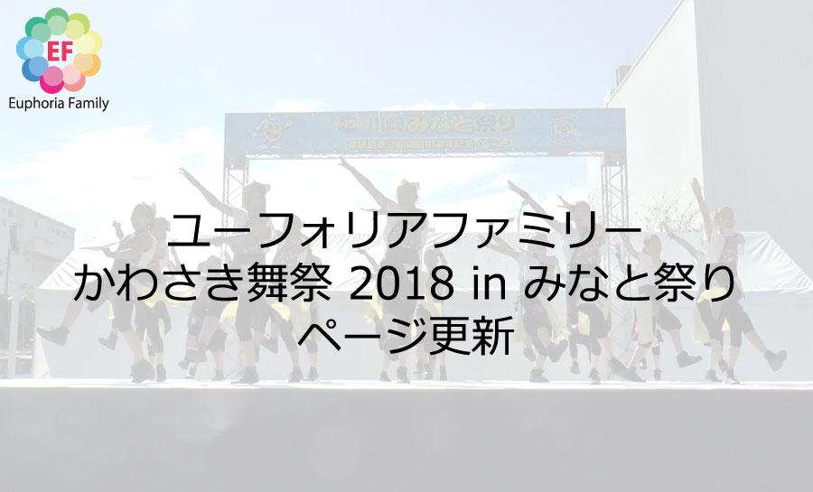 ユーフォリアファミリー:かわさき舞祭 2018 in みなと祭りページ更新