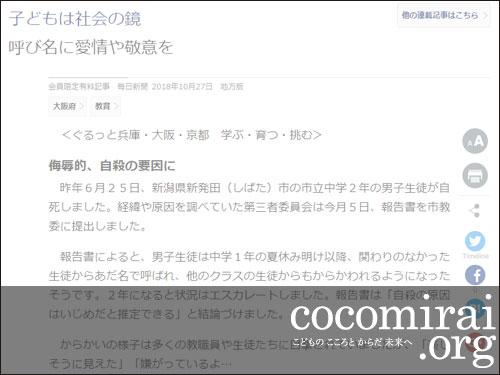 ここから未来:武田さち子:毎日新聞掲載、2018年10月27日「子どもは社会の鏡」ページ追加