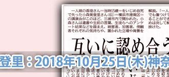 ジェントルハートプロジェクト:小森美登里:神奈川新聞掲載「いじめ自殺なくすためには 遺族『違い認め合う社会に』」