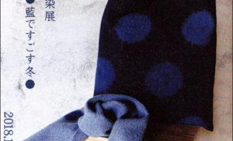阿波藍染工房:村上千晶 本藍染展 ●藍ですごす冬●ページ追加