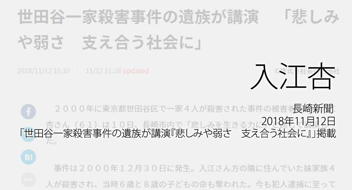 人権の翼:入江杏:長崎新聞、2018年11月12日「世田谷一家殺害事件の遺族が講演『悲しみや弱さ 支え合う社会に』」掲載ページ追加