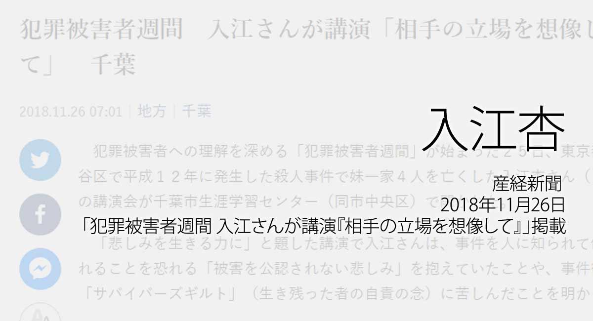 人権の翼:入江杏:産経新聞、2018年11月26日「犯罪被害者週間 入江さんが講演『相手の立場を想像して』」掲載ページ追加