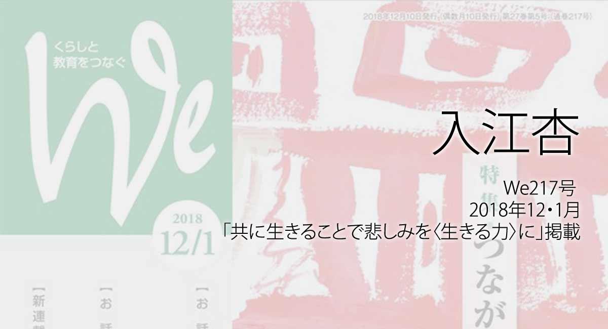 人権の翼:入江杏:We217号(2018年12・1月)「共に生きることで悲しみを〈生きる力〉に」掲載ページ追加