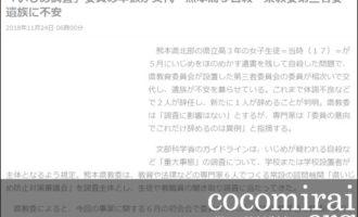 ここから未来:武田さち子:西日本新聞掲載、2018年11月24日「『いじめ調査』委員の半数が交代 熊本高3自殺・県教委第三者委 遺族に不安」ページ追加