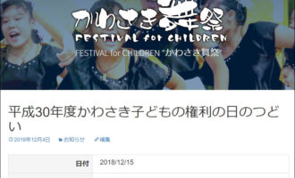 かわさき舞祭:平成30年度かわさき子どもの権利の日のつどいページ追加