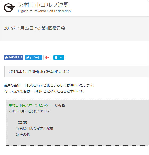 東村山市ゴルフ連盟:2019年1月23日(水) 第4回役員会