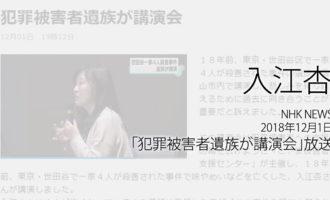 人権の翼:入江杏:NHK NEWS WEB、2018年12月1日「犯罪被害者遺族が講演会」放送ページ追加