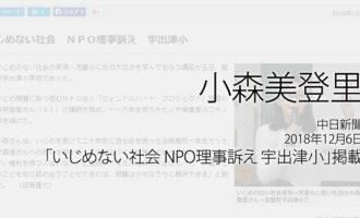 人権の翼:小森美登里:中日新聞、2018年12月6日「いじめない社会 NPO理事訴え 宇出津小」掲載ページ追加